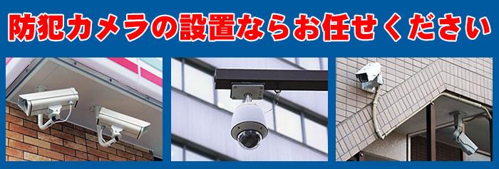 防犯カメラ設置なら大阪のリングにお任せ